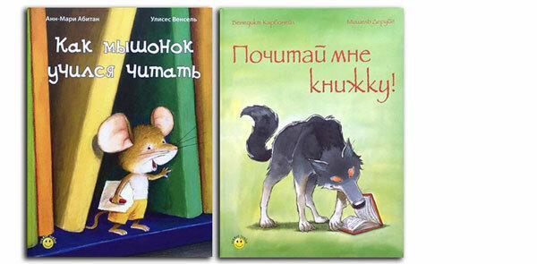 Две книги, которые подают детям хороший пример