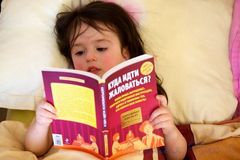 Как приучить малыша к чтению?
