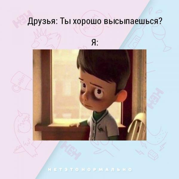 Мемы о детском сне