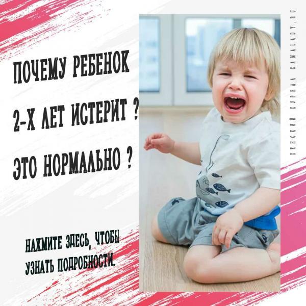 Почему ребенок 2-х лет истерит? Это нормально?