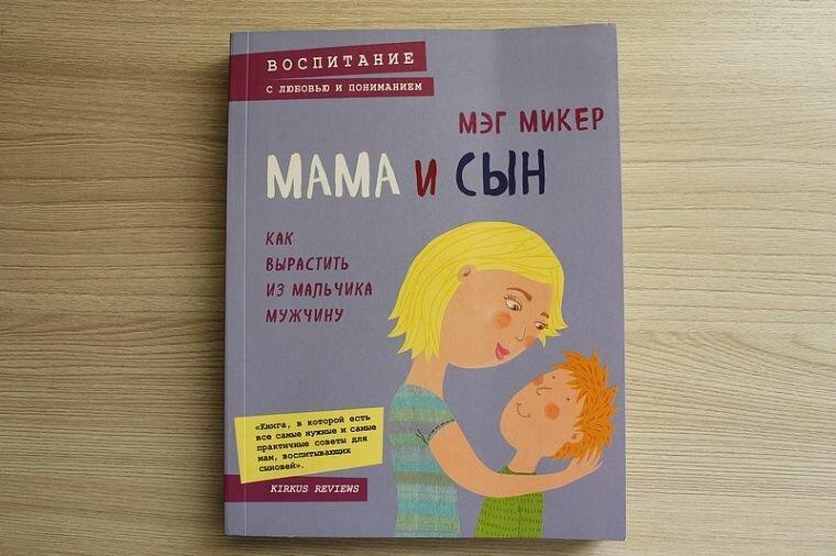 7 лучших книг по воспитанию детей от 0 до 16 лет