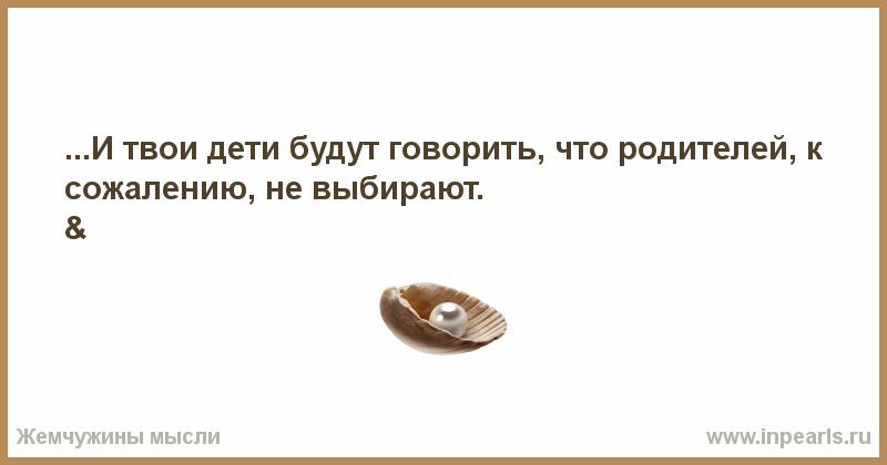 «Родителей не выбирают» - как людей характеризует эта фраза