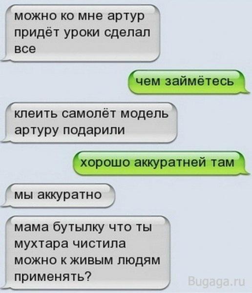 СМС по приколу. Переписка родителей со взрослыми детьми