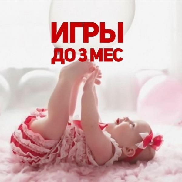 Игры с новорожденным до 3 месяцев