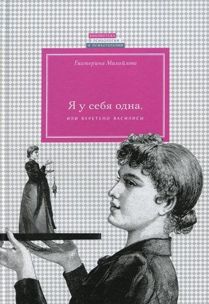 Дочки-матери: 5 книг про отношения