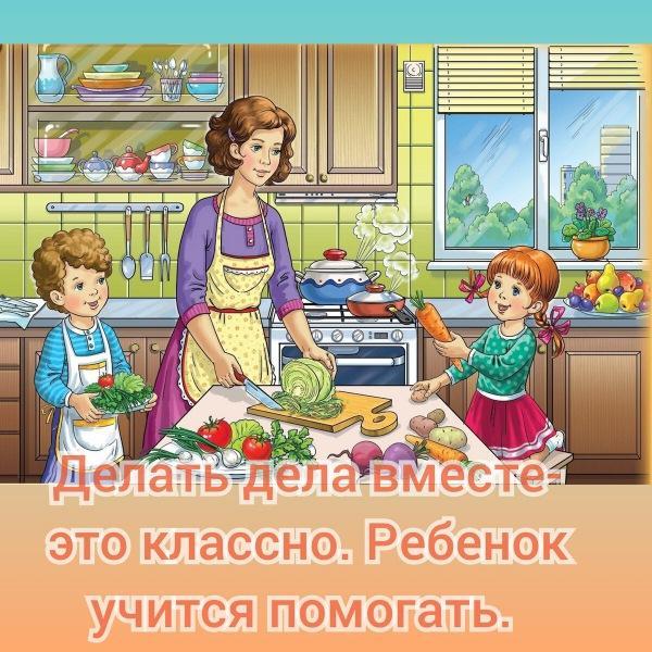 Ребёнок - помощник в доме. Как воспитать его Человеком.