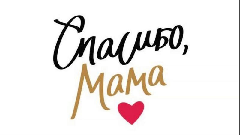 Мамы, они такие)
