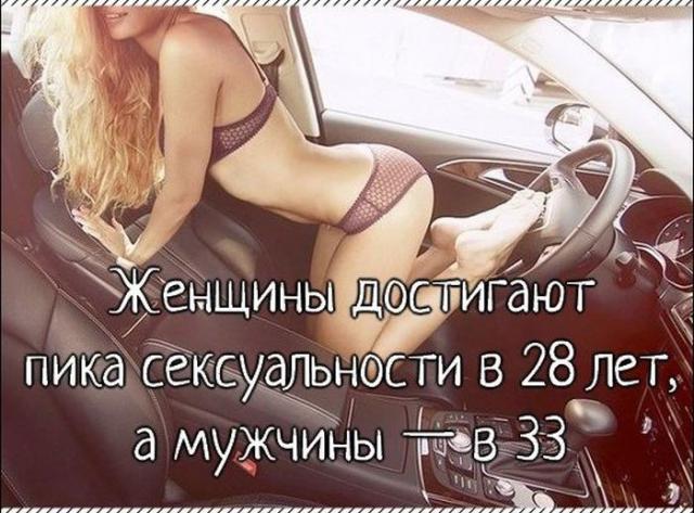 Интересные факты о сексе в картинках