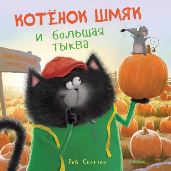 10 осенних детских книг