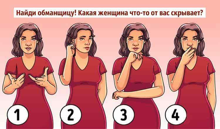 ТЕСТ: Какая из этих женщин лгунья? Мало кто может указать правильный ответ