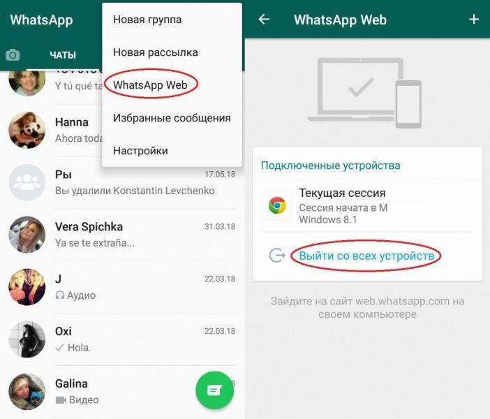 WhatsApp может тайно читать вашу переписку. Как предотвратить это